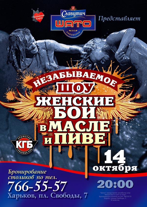 14 октября в Харькове Пивоварня Шато Славутич Женские бои в пиве и масле